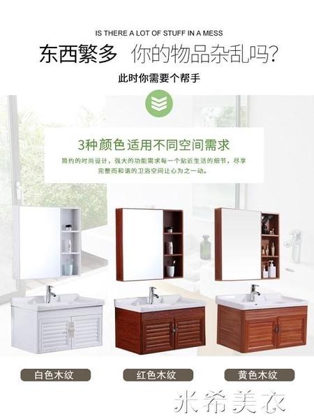 浴室櫃組合太空鋁現代簡約小戶型衛生間洗漱台衛浴洗手臉面盆鏡櫃ATF 米希美衣