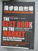 【書寶二手書T6/財經企管_IPR】漫步自由市場_伊蒙.巴特