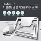 HANLIN ZP3 折疊鋁合金電腦平板支架