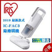日本 IRIS OHYAMA IC-FAC3 除螨吸塵器  2019最新款 過敏 塵螨 塵蟎機 平輸 日本代購 限宅配寄送