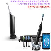 【超值組合】PHILIPS HX8401+HX9924/12 飛利浦高效空氣動能牙線機沖牙機+鑽石靚白智能音波震動牙刷