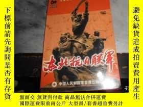 二手書博民逛書店九集文獻紀錄片罕見東北抗日聯軍 DVD 4張Y3210