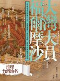 (二手書)大灣大員福爾摩沙:從葡萄牙航海日誌、荷西地圖、清日文獻尋找台灣地名真..