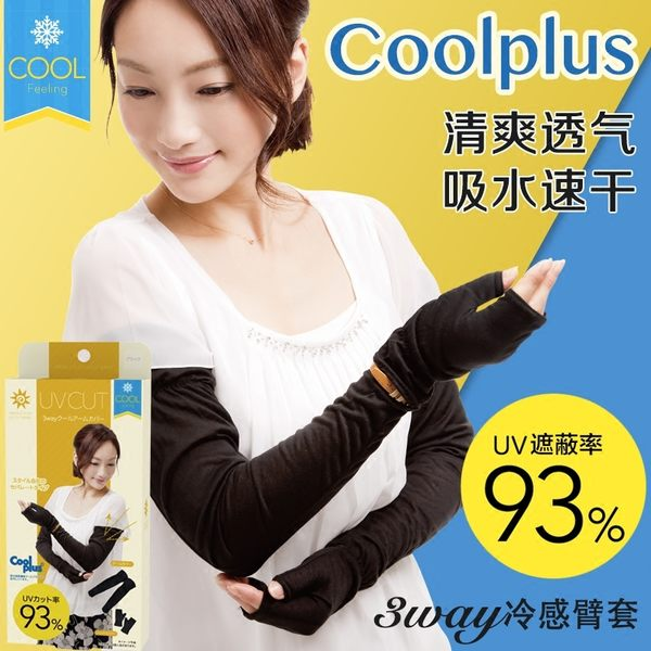 日本防晒袖防紫外线手套袖臂夏女薄长短款臂套电动电瓶车防晒手套  -needs0012