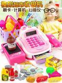 兒童收銀機玩具仿真超市收銀臺大號女孩3-6歲女童7-10過家家套裝YYP  ciyo黛雅