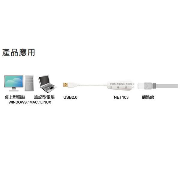 【中將3C】Uptech 登昌恆  NET103 USB 2.0網路卡   .NET-103