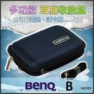 ★ 多功能耳機收納盒/ 硬殼/ 保護盒/ 攜帶收納盒/ 傳輸線收納/ BENQ B50/ B502/ B505/ B506