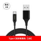 100公分長 傳輸線 抗折斷充電線 TYPE-C充電線 type-c傳輸線 快速充電數據線 USB電源線