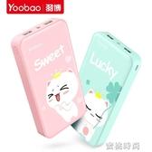 yoobao羽博20000毫安充電寶超薄小巧便攜大容量女生少女兩萬『蜜桃時尚』