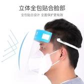 面罩防護透明面具防飛沫防雨防風防塵廚房炒菜防油濺隔離護目全臉 米家