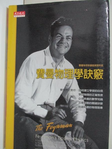 【書寶二手書T4/科學_I1W】費曼物理學訣竅_理查.費