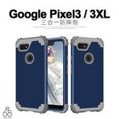 Google Pixel 3 / 3XL 三合一 手機殼 防摔 保護套 盔甲 手機套 保護殼 防撞 可拆裝