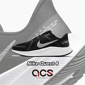 Nike 慢跑鞋 Quest 4 黑 白 路跑 男鞋 運動鞋 入門款 避震 包覆【ACS】 DA1105-006