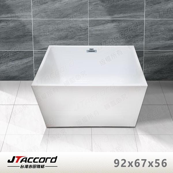 【台灣吉田】1649-92 無接縫獨立浴缸小尺寸92x67x56cm