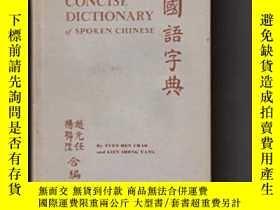 二手書博民逛書店Concise罕見Dictionary of Spoken Ch