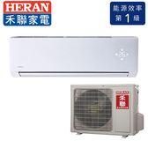 HERAN禾聯R32白金旗艦型 冷暖 變頻分離式 一對一 冷氣空調 HI-GA50H / HO-GA50H(適用坪數約7-8坪)