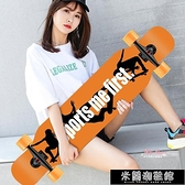 滑板 專業四輪長板滑板初學者成人青少年兒童男女生成年刷街跳舞滑板車T 4色 618大促銷