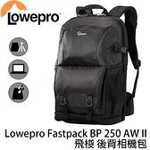 LOWEPRO 羅普 Fastpack BP 250 AW II 飛梭 後背包 (3期0利率 免運 台閔科技公司貨) 相機包 電腦包 LP36869