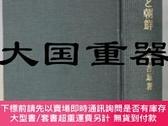 二手書博民逛書店罕見日本朱子學と朝鮮Y255929 阿部吉雄 著 東京大學出版會 出版1971