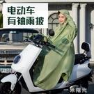 雨衣女長款全身時尚電動摩托車新款雨披防暴雨全身防水騎行外套 一米陽光