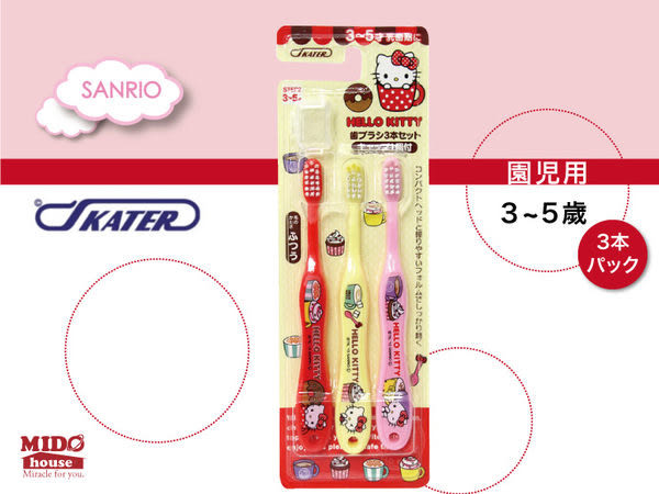 SKATER TB5N Hello Kitty下午茶系列3~5歲牙刷(三入)《Midohouse》