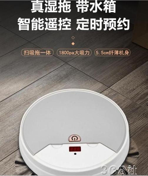 掃地機器人 家用掃地機器人全自動遙控水箱可預約智慧超薄吸塵器掃地機一體機 3C公社YYP