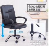 電腦椅家用升降學生宿舍座椅職員會議椅轉椅皮藝休閒辦公簡約弓形QM 美芭