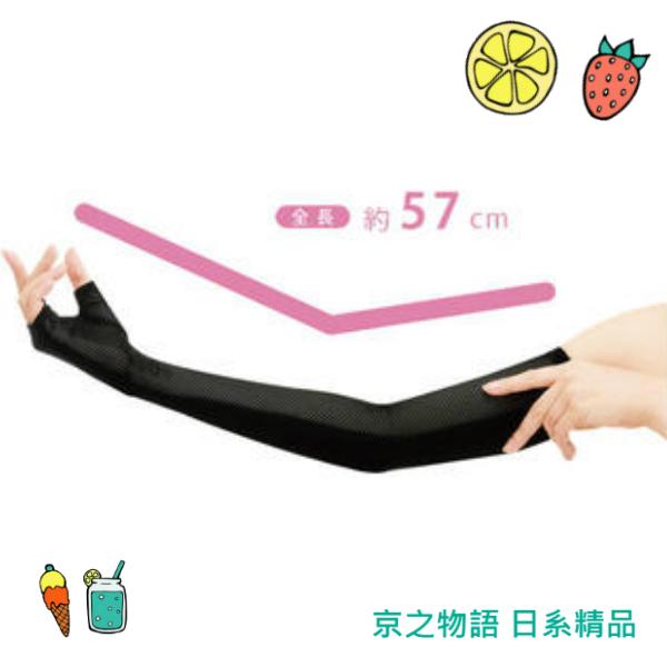 【京之物語】日本黑色素面舒適超長高抗UV女性防曬袖套 現貨