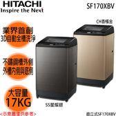 【HITACHI日立】 17KG變頻日本技術躍動式洗衣機 SF170XBV 香檳金/星燦銀