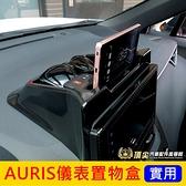 TOYOTA豐田【AURIS儀表板置物盒】COROLLA SPORT專用 儀錶板置物 車機置物架 螢幕收納盒