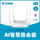 【D-Link 友訊】AX1500 Wi-Fi 6 雙頻無線路由器 R15