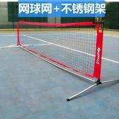 徐卡西兒童網球網架便攜式短網室外學生訓練網不銹鋼行動教練球網CY 【PINKQ】