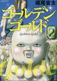 ゴールデンゴールド<2>(モーニングKC) 日文書