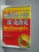 【書寶二手書T6/傳記_MCX】麥當勞大帝-雷.克洛克_HWANG, GALLANT