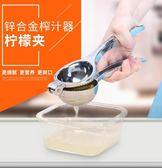 果汁機手動榨汁機家用檸檬夾榨橙汁手壓果汁擠檸檬汁器工具水果壓榨神器