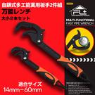 BO雜貨【SV7096】自鎖式多工能萬用扳手-2件組(FL-052)55#高碳鋼頂級鍛造~高硬度雙面齒自鎖設計