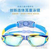 佑游【1 3套餐】兒童泳鏡 男童女童泳鏡泳帽套裝寶寶防水游泳眼鏡 依凡卡時尚