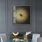 掛畫 現代簡約輕奢裝飾畫抽象客廳掛畫方形...