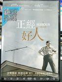 影音專賣店-P07-191-正版DVD-電影【正經好人】-巴頓芬克 金錢帝國 柯恩兄弟作品