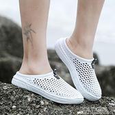 夏季涉水鞋情侶透氣半托包頭洞洞鞋男網面沙灘鞋懶人鳥巢白色拖鞋 夏季新品
