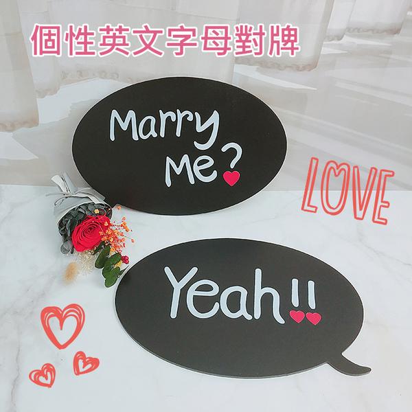 【葉子小舖】個性英文字母對牌/MarryMeYeah/情侶手拿對牌/婚紗攝影/婚攝道具/拍照必備