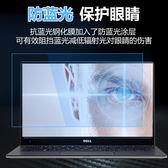 筆記本鋼化膜15.6寸14電腦屏幕保護膜 戴爾惠普宏基三星13.3英寸貼膜