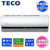 TECO東元9-11坪一級R32變頻頂級冷暖分離式冷氣 MS63IE-HS2/MA63IH-HS2~含基本安裝+舊機回收