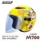 【東門城】M2R M700 #6 甜甜貓童帽(黃) 兒童安全帽 彩繪款 小帽殼