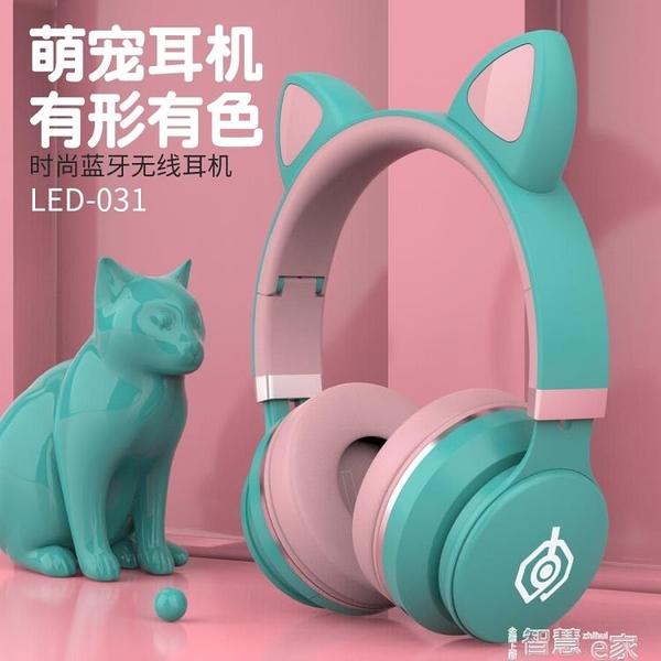 耳機頭戴式可愛少女粉韓版無線耳機貓耳朵男女學生主播吃雞電競游戲直播專用臺式電 智慧