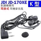 JDI JD-170XE 耳掛式 對講機用 耳機麥克風 耳麥 台灣製造 K型 JD170