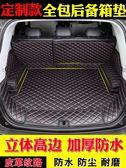 寶駿310哈弗H6朗逸昂科威漢蘭達crv邁騰途觀l汽車后備箱墊全包圍