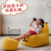 優惠兩天-兒童沙發卡通座椅公主可愛動物迷你可拆洗布藝懶人女孩男孩小沙發【限時八八折】