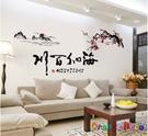 壁貼【橘果設計】海納百川 DIY組合壁貼...