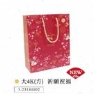 台灣製 大4K 新年紙袋 直立袋 年節伴手禮紙袋 牛軋糖袋 過年禮袋 提袋 服飾袋【D127】